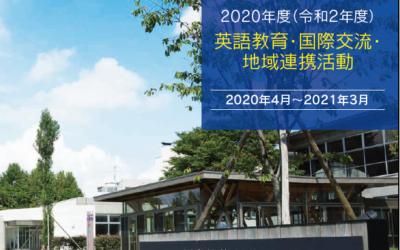 2020年度(令和2年度) 英語教育・国際交流・地域連携活動パンフレット