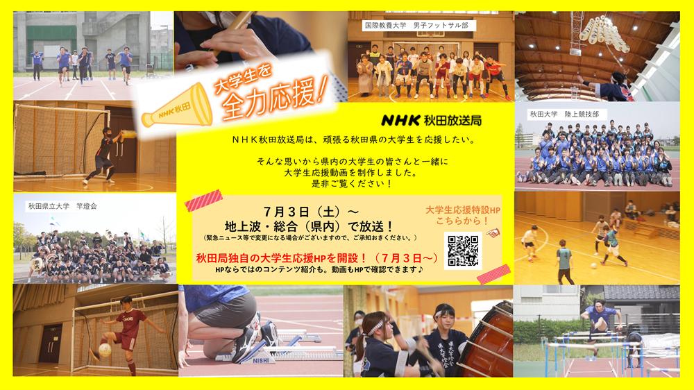NHK秋田放送「大学生を全力応援!」のチラシ