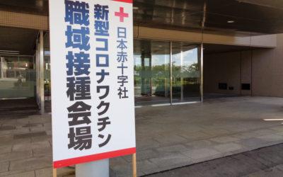 会場となった日本赤十字秋田看護大学入り口に掲げられた職域接種会場の看板
